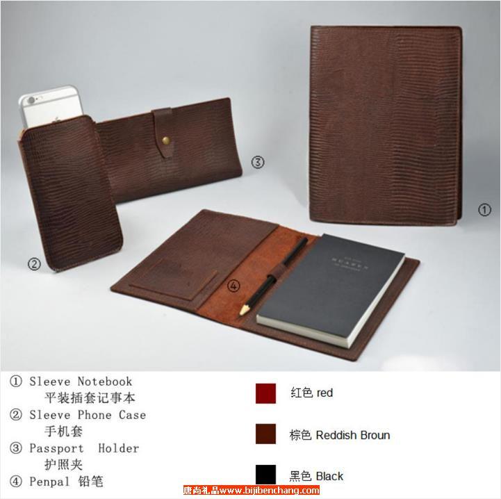 平装插套笔记本手机套护照夹套装
