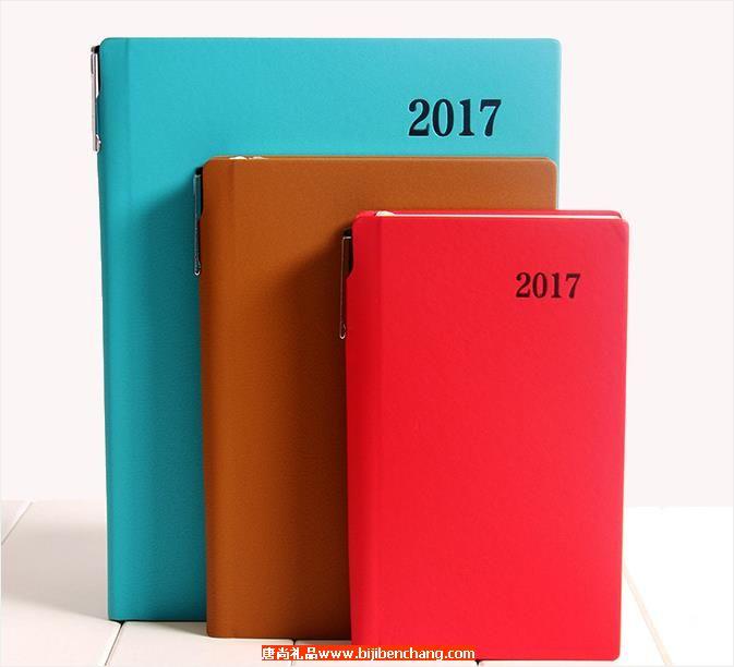 2017年效率手册 办公工作手册